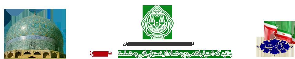 انجمن حمایت از خانواده زندانیان نیازمند اصفهان